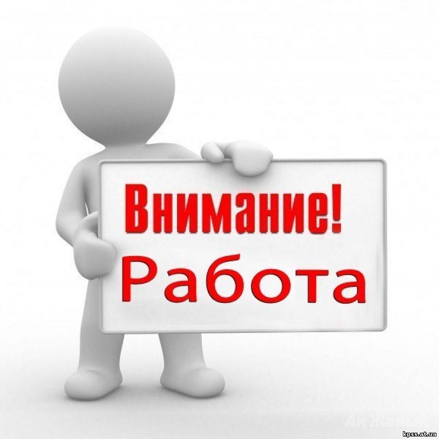 Работа вахта охрана в харьковской обл
